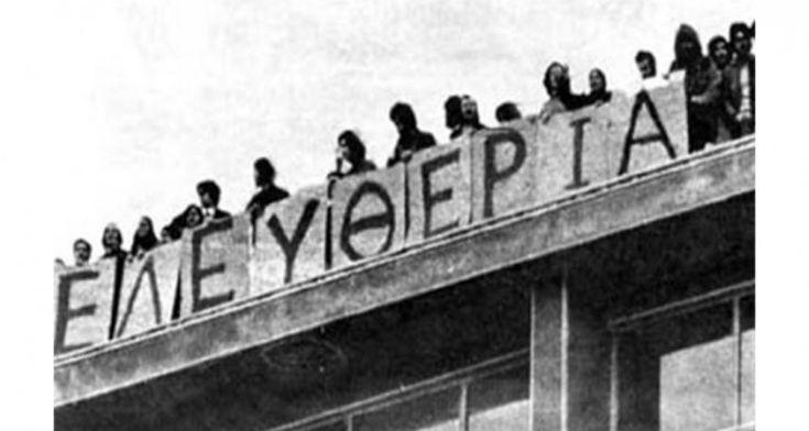Το κοντρόλ στην είσοδο πανεπιστημίων, οι φοιτητές – χαφιέδες αλλά και ο αγώνας της Ελληνοευρωπαϊκής Κίνησης Νέων την εποχή της Χούντας. Από την Αργυρώ Ντόκα