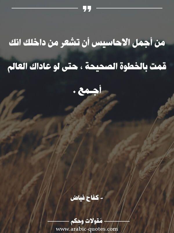 من أجمل الاحاسيس أن تشعر من داخلك انك قمت بالخطوة الصحيحة حتى لو عاداك العالم أجـمع تحفيز صورة Ar Beautiful Islamic Quotes Arabic Quotes Islamic Quotes