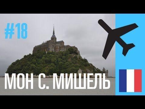 путешествие на машине: Франция - Mont Saint Michel (Мон Сен-Мишель) - (Часть 18) new edition - YouTube