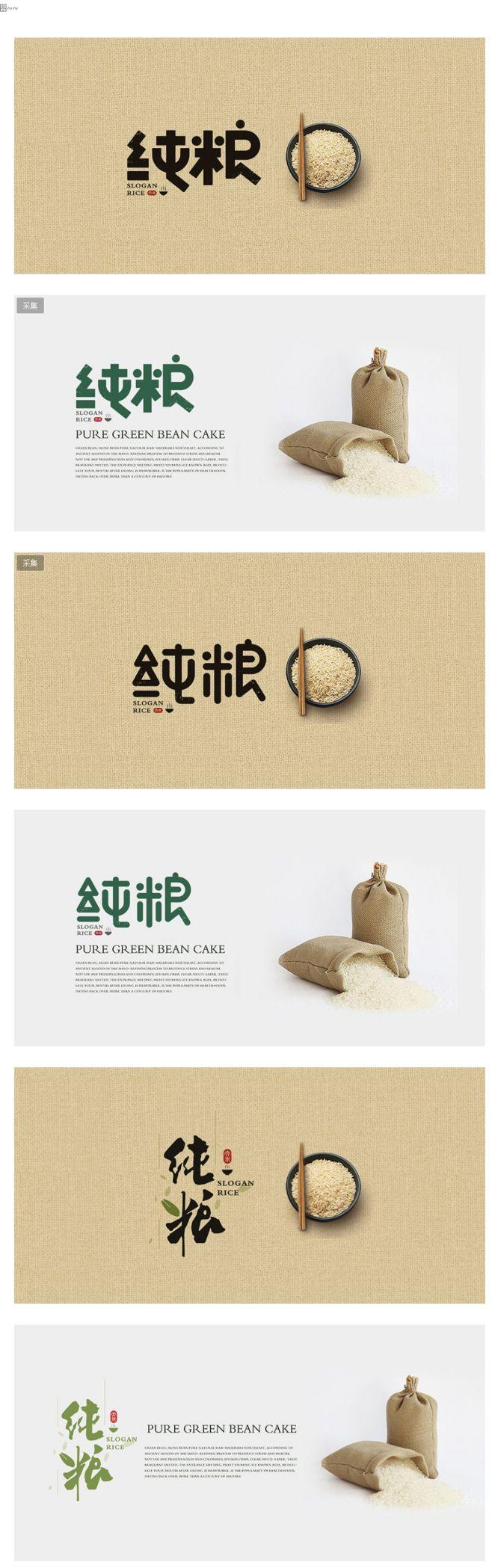 纯粮~字体设计 字体/字形 平面 G_宫...