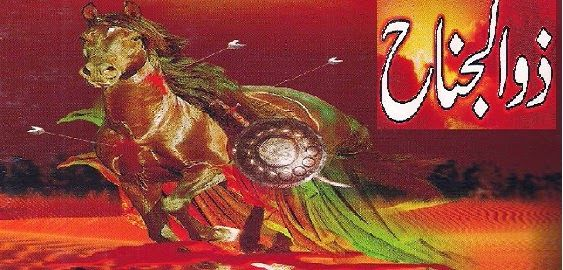 Zuljanah (Dhuljanah) is name of horse of Imam Hussein a.s in Karbala.  Allah also praised horses in Holy Book. These horses are used in battles and for riding. Zuljanah was so faithful horse of Hazrat Hussain a.s.