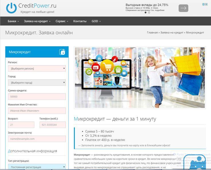 заявки на микрокредит http://creditpower.ru/bid/creditmicro/