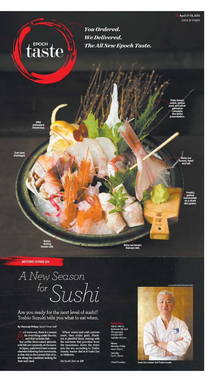 A New Season for Sushi|Epoch Taste #Japanese #Food #newspaper #editorialdesign