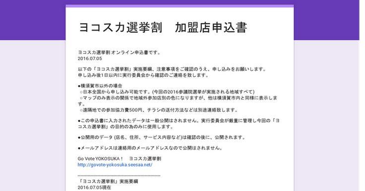 ヨコスカ選挙割 加盟店申込書 神奈川県横須賀市以外の全国からも受付中! 学割、初めて割