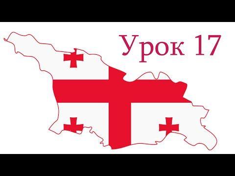 Грузинский язык. Урок 17 - YouTube