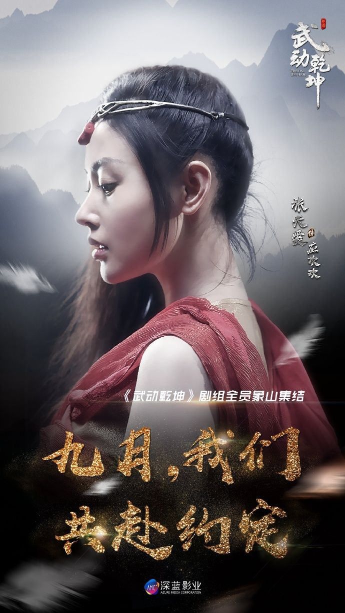 Entertainment Update: Martial Universe, Secret of the Three Kingdoms, Here to Heart, The Way We Were, Detective Dee: The Four Heavenly Kings, The Starry Night the Starry Sea 2, celebrity updates, and photoshoots – Cnewsdevotee