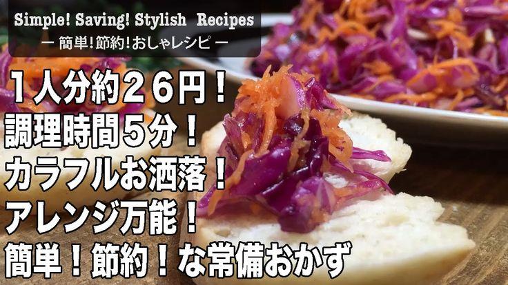 1人分約26円!調理時間5分!カラフルお洒落!アレンジ万能常備菜!「紫キャベツとニンジンのマリネ」
