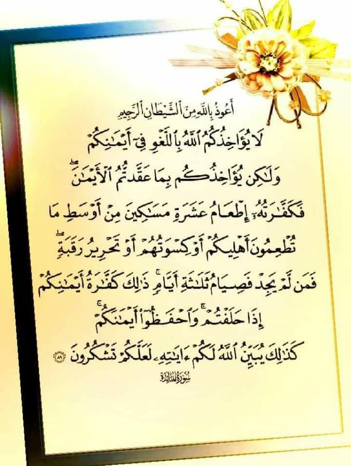 Al Maaida 89 Quran Tilawat Arabic Calligraphy Idah