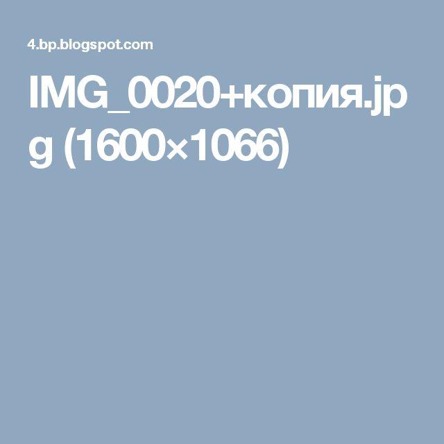 IMG_0020+копия.jpg (1600×1066)