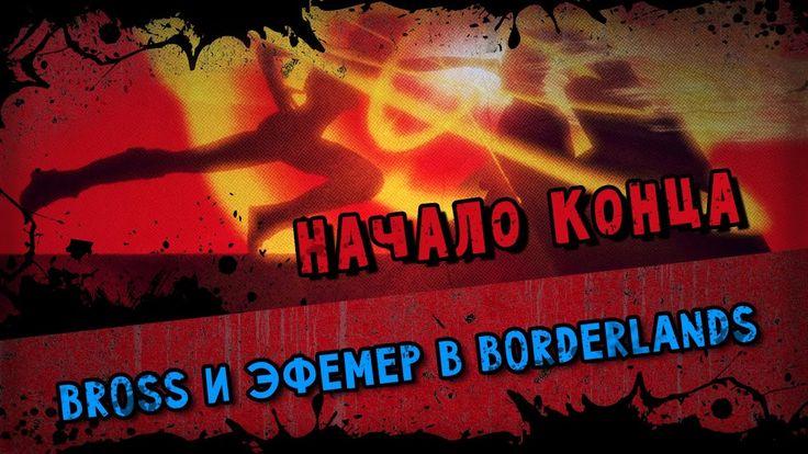 """В этом видео #Эфемер и Бросс заканчивают проходить игру #BorderlandsThePreSequel. Мы Сразимся с RK5 и Божественным Стражем, нам приходиться очень жёстко биться, но мы справимся =) Квест кстати так и называется: """"Начало Конца"""". Приятного просмотра =)"""