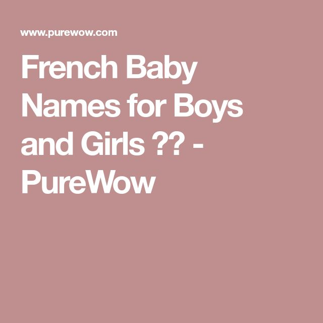 French Baby Names for Boys and Girls 🇫🇷 - PureWow