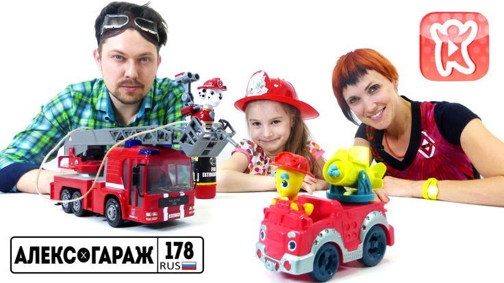 Видео для детей: Маша (Капуки кануки), Алекс и пожарные машины. Пожарная...
