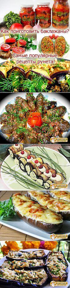Cómo cocinar berenjenas, berenjenas a cocinar deliciosos, cómo cocinar berenjenas con tomate, la forma de cocinar berenjenas para el invierno