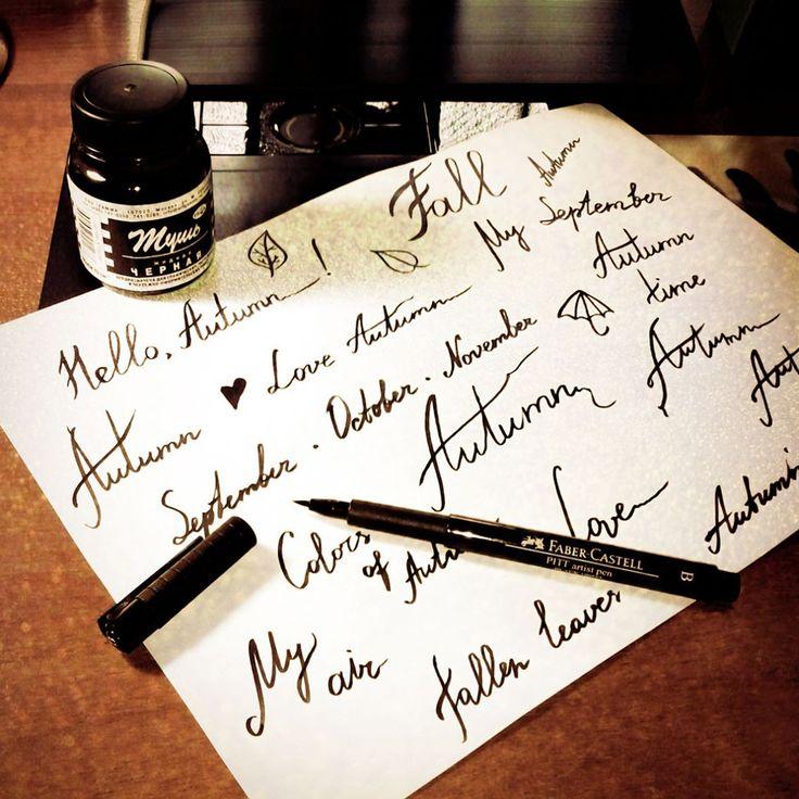 #ArtBySilmairel #MyArt #Art #Artwork #Art_Gallery #Art_We_Inspire #Artist #Drawing #InstaArt #Illustration #Ink #Тушь #Calligraphy #Каллиграфия #Word #FaberCastell #BrushPen #WatercolorPainting #InstaWatercolor #Autumn #Осень #Саратов #Сейчас_Рисую #ОдинДеньсХудожником #KalachevaSchool #Photo #BestOfTheDay #InstaPhoto #PhotoOfTheDay #WakeMeUpWhenSeptemberEnds