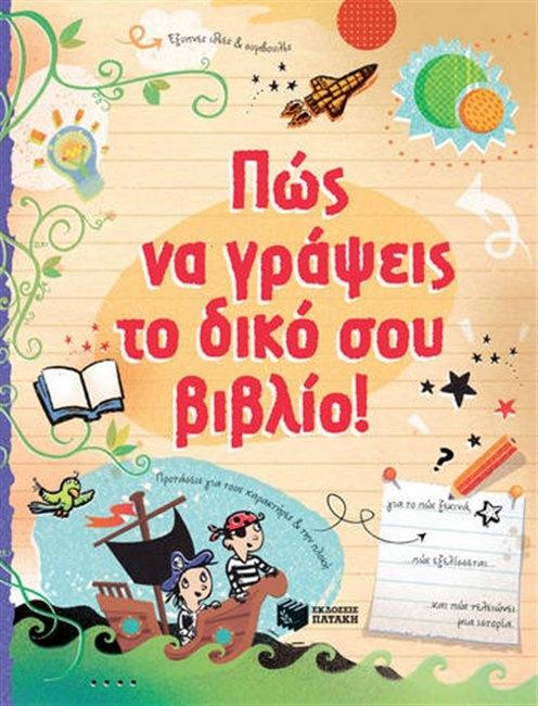 Πώς να γράψεις το δικό σου βιβλίο!, εκδ. Πατάκης @ Παραμυθητής - Το βιβλίο ''Πώς να γράψεις το δικό σου βιβλίο'', βοηθάει παιδιά από 8 ετών να γράψουν τη δική τους ιστορία. Με συμβουλές και τεχνικές βοηθάει τους μικρούς επίδοξους συγγραφείς να οργανώσουν τη σκέψη τους, να βάλουν σε σειρά τις ιδέες τους και να γράψουν τη δική τους ιστορία!