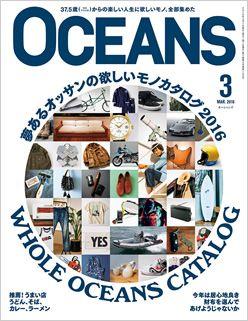 メンズ ファッション誌のアイデア『Oceans』30代後半〜のおしゃれなオヤジ向けの雑誌