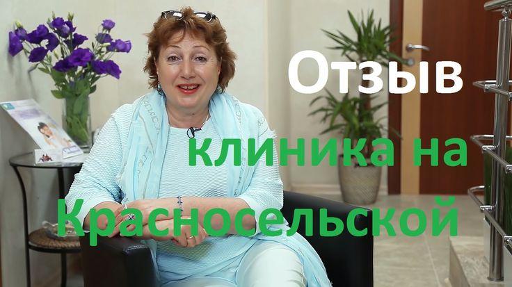 Отзыв о Бест клиник на Красносельской. Ольга Мхеидзе.  Бестклиник на Кра...