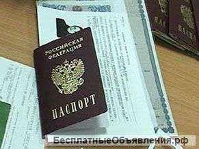 Временная регистрация в Краснодаре - БесплатныеОбъявления.рф http://krasnodarregistr.ru/