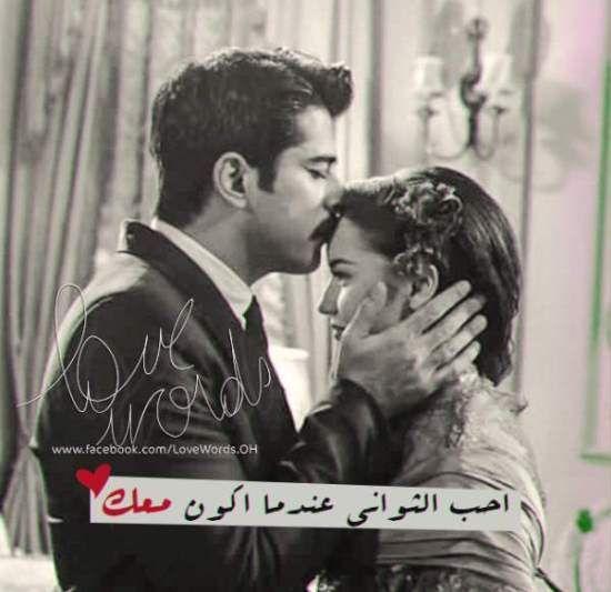 30e92ecd0 اجمل صور وصور حب مكتوب عليها عبارات رومانسية وكلام حب | صور رومانسية |  Couple photos