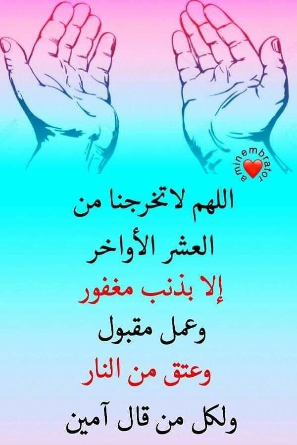 Pin By Hala Hafez On Ramadan In 2021 Ramadan Poster Movie Posters