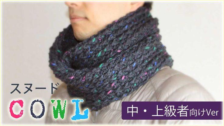 スヌードの編み方・作り方(メンズ・かぎ編み・引き上げ編み) diy crochet cowl tutorial
