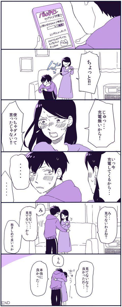 【6つ子】疑惑と不安と一一子(おそ松さんマンガ)