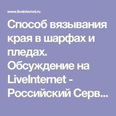 Способ вязывания края в шарфах и пледах. Обсуждение на LiveInternet - Российский Сервис Онлайн-Дневников