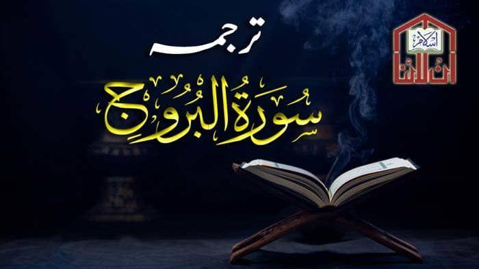 Surah Burooj With Urdu Translation Burooj Tarjuma In 2021 Urdu Translation Islamic Information