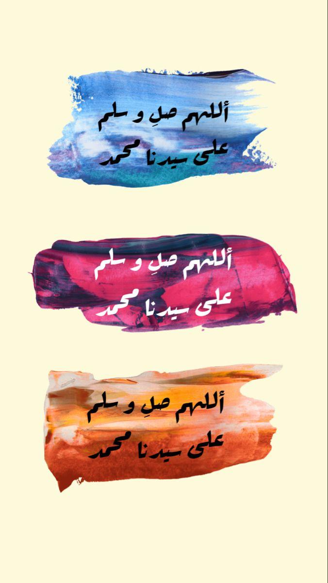 ليلة الجمعة منشورات دينية ستوري سناب انستا Islamic Love Quotes Baby Themes Love Quotes