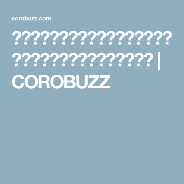 これは試したい!覚えておくと便利な「日常生活」のアイデア集10選   COROBUZZ