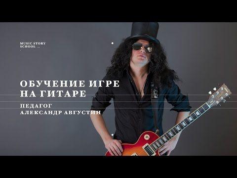 Обучение игре на гитаре в Music Story School. Александр Августин - Welcome To The Jungle (Solo) - YouTube