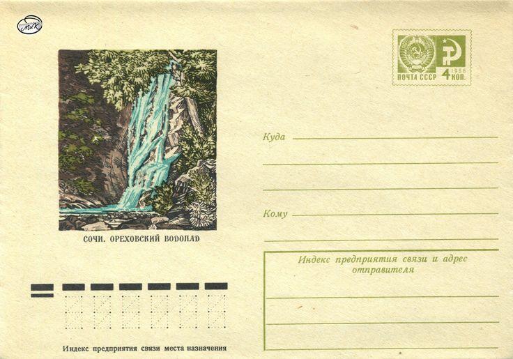 Сочи. Ореховский водопад. Конверт издан Министерством связи СССР в 1974 г.