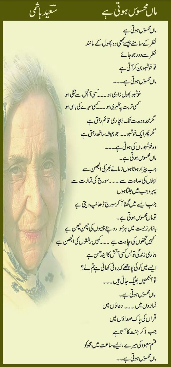 maa poetry quotes urdu mother hai morhers mehsoos hoti mom wise qoutes romantic nice
