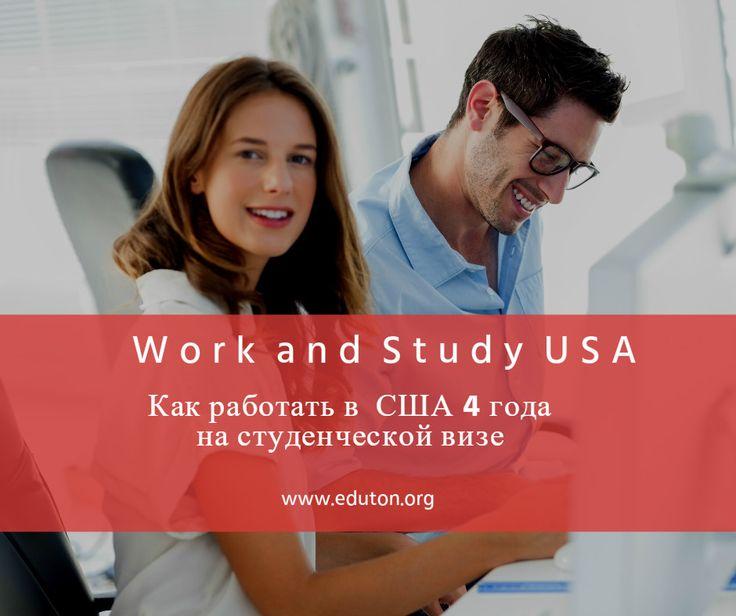 Самый простой способ работы в США - открытие студенческой визы. При правильном подходе к выбору университета и программы обучения, а также при правильной стратегии поведения в течение обучения, вы сможете официально и свободно работать в США в течение 4х лет.  Читаем, как это сделать.