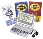Seiko SR-V530 Japanese / Chinese / English Electronic Dictionary  //Price: $ & FREE Shipping //    #office #officelife #officeview #officeworks #myoffice #officegirl #officetime #officework