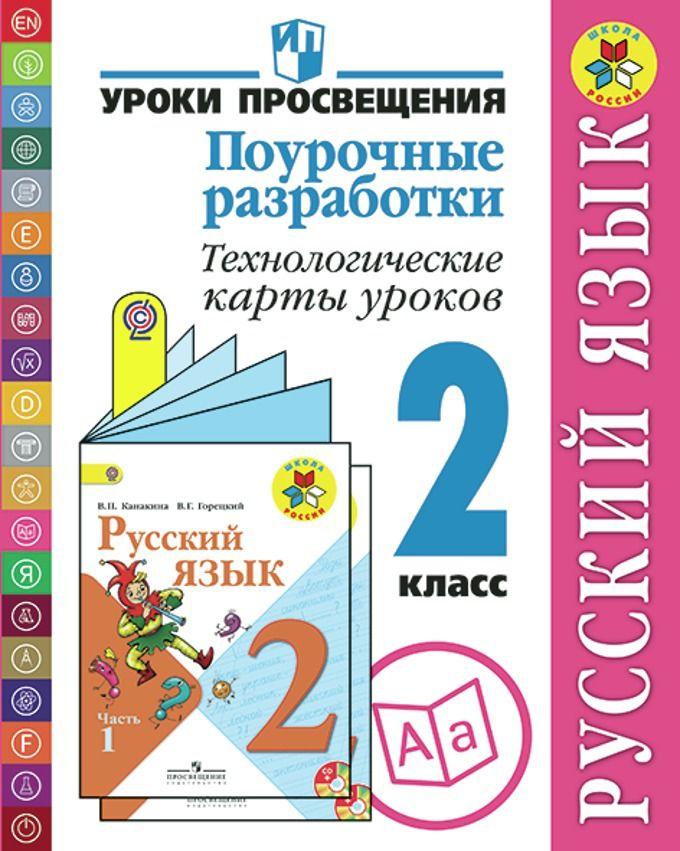 Учебник мальцева для гиа по русскому языку