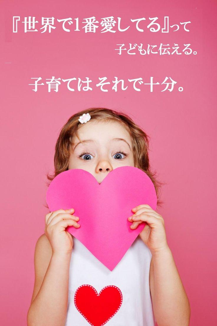 世界で一番愛してるって伝える。それで子育ては十分、
