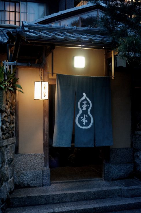 "Tamahan Noren in Kyoto Japan. Noren(暖簾 のれん) traditional store curtain.京都の情緒あふれる石塀小路にある老舗料理旅館""玉半""。"