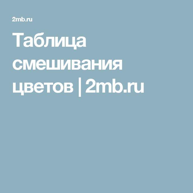 Таблица смешивания цветов   2mb.ru
