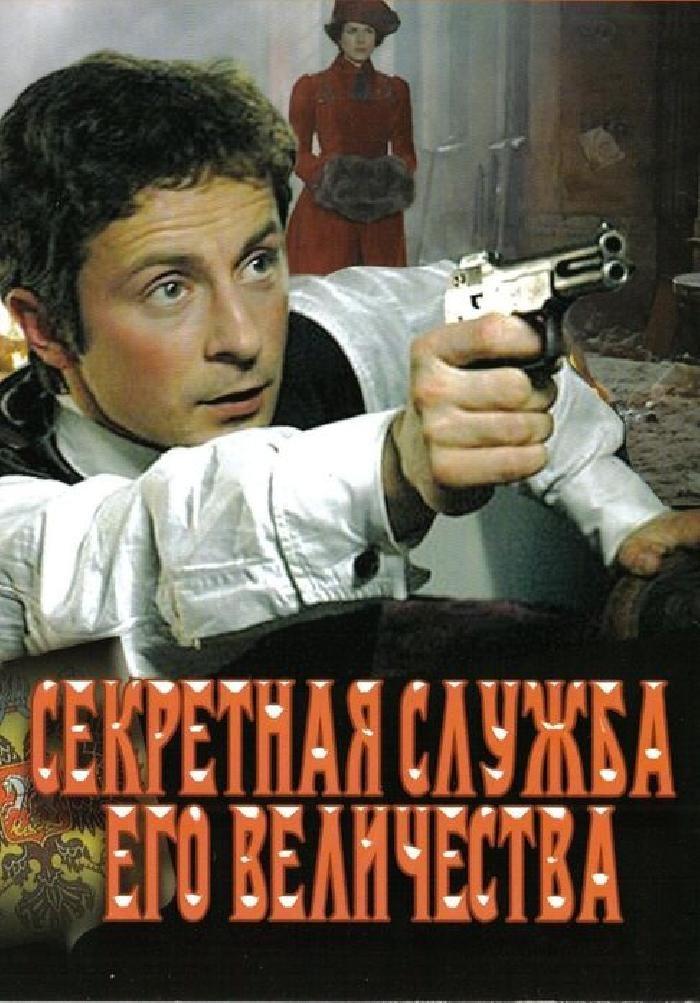 Секретная служба его Величества. Обсуждение на LiveInternet - Российский Сервис…
