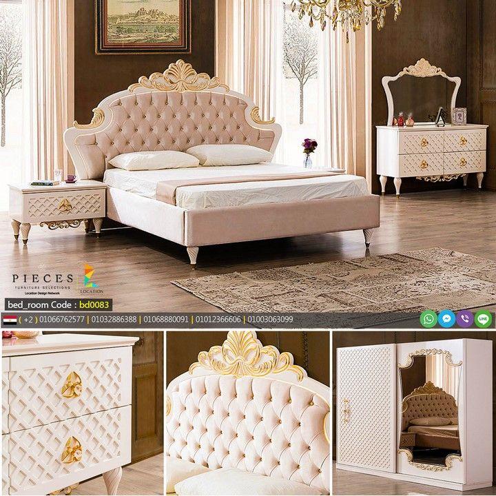 افخم غرف نوم مودرن 2019 لوكشين ديزين نت Modern Furniture Stores Furniture Modern Furniture