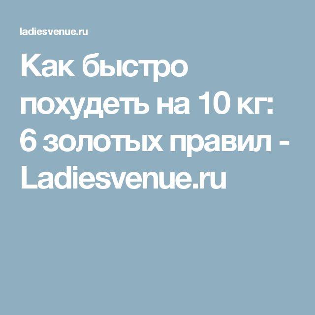 Как быстро похудеть на 10 кг: 6 золотых правил - Ladiesvenue.ru
