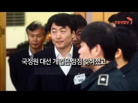 김선동 후보가 말한 이석기 의원 석방 이유