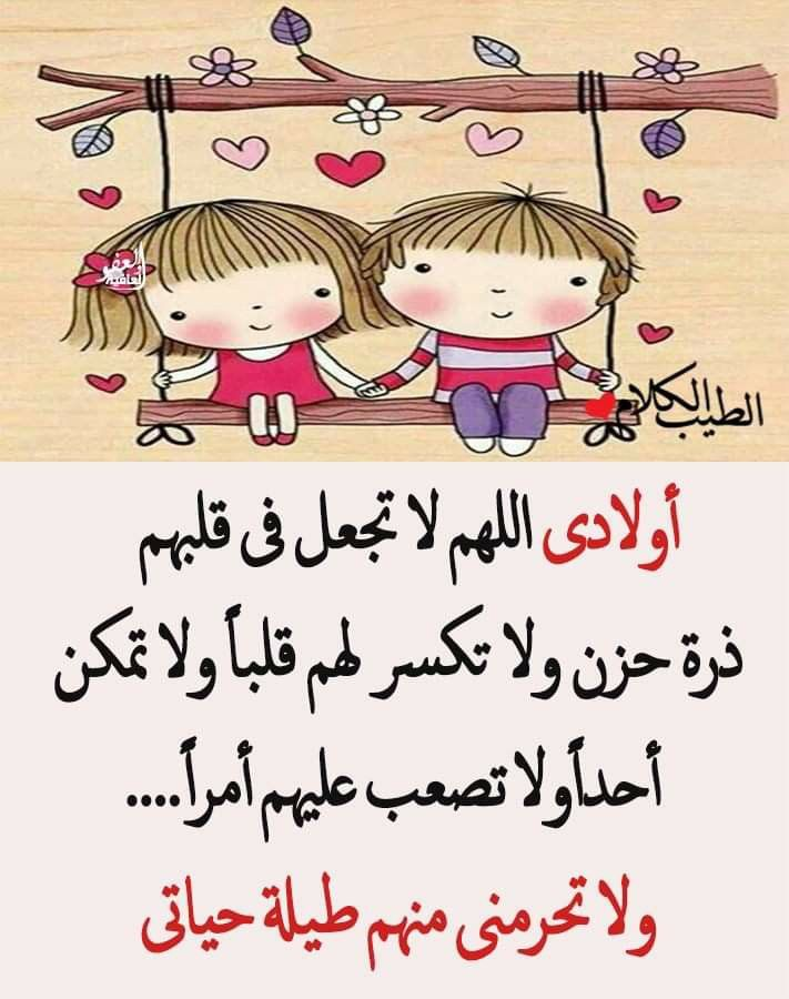 Pin By The Noble Quran On اولادي زوجي عائلتي Fictional Characters Comics Character