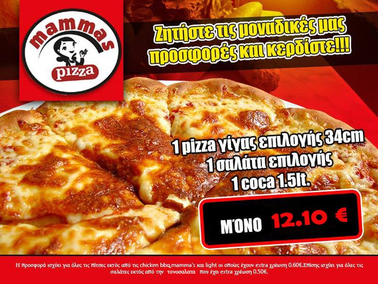 #serres #delivery #pizza #onlinedelivery #food #mammaspizza #salad #prosfores www.mammaspizza.gr
