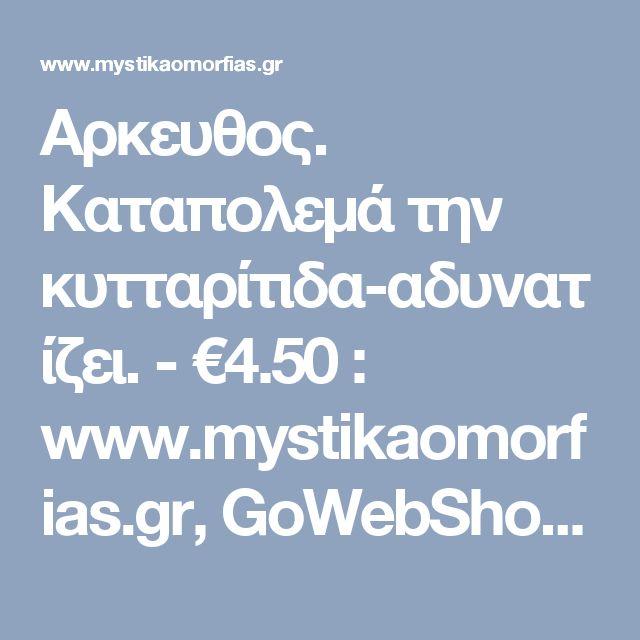 Αρκευθος. Καταπολεμά την κυτταρίτιδα-αδυνατίζει. - €4.50 : www.mystikaomorfias.gr, GoWebShop Platform
