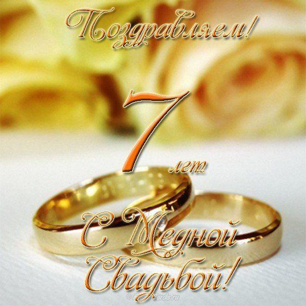 mednaya-svadba-pozdravleniya-otkritki foto 7