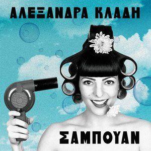 """Album cover """"Sampouan"""""""