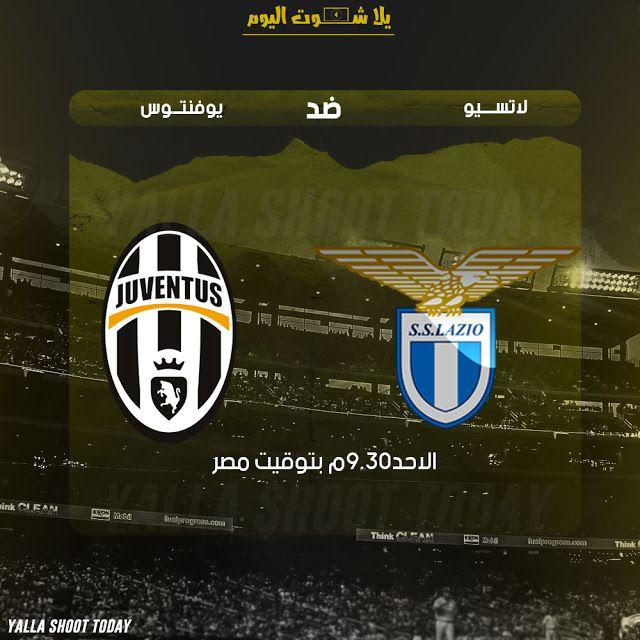 مشاهدة مباراة يوفنتوس ولاتسيو بث مباشر اليوم قمة منتظرة في الدوري الإيطالي تجمع العملاق يوفنتوس ونظيره لاتسيو في العاش Sport Team Logos Juventus Logo Juventus