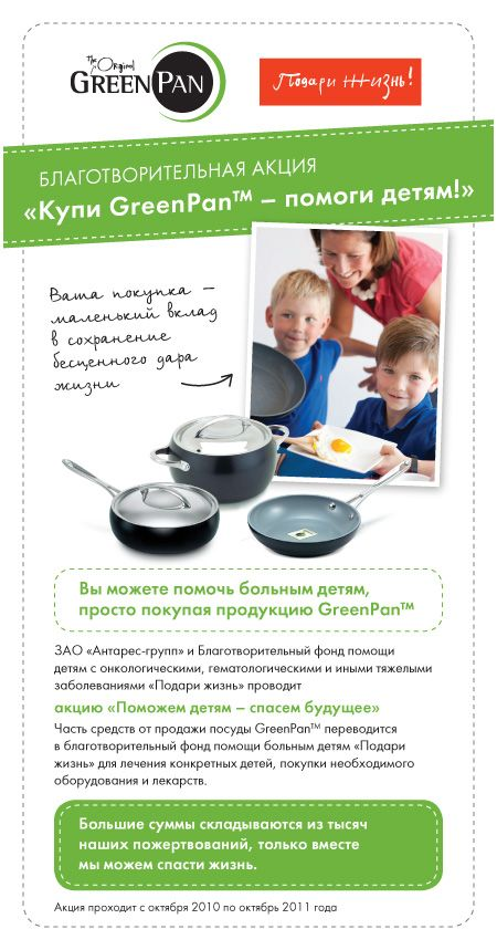 Advertising for the Belgian dishes GREEN PAN.
